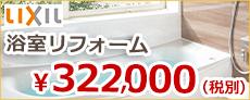 浴室リフォームキャンペーン
