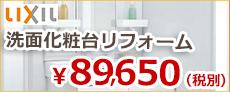洗面化粧台リフォームキャンペーン