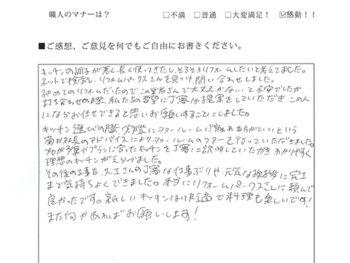 大阪市 Y様の声
