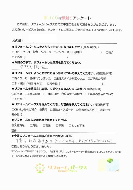 クロスの張替リフォーム(修繕工事)堺市T様