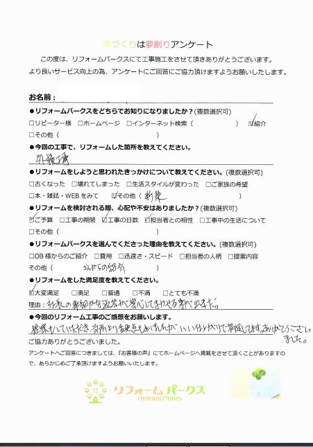 ガレージ・カーポート外構工事 摂津市O様