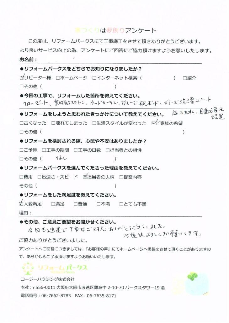 内装・エクステリアリフォーム 羽曳野市 K様