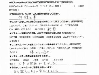 外構(玄関アプローチ・フェンス設置) 大阪市都島区 F様
