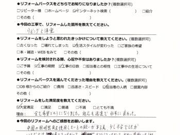 分譲マンション(新築入居前)リフォーム 大阪市中央区 S様邸