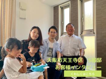 【リフォーム成功体験】安心して、子供が成長出来る環境があるこの地域で、リフォームをして理想の我が家をリフォームで造り上げました。 大阪市S様