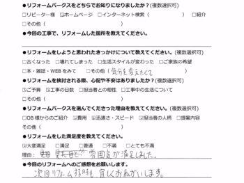 店舗改装リフォーム 中央区東心斎橋 セブンエフ様