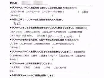【お客様アンケート】屋根瓦修復リフォーム 富田林市 K様