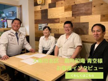 【リフォーム成功体験】経験の多いプロの職人さんがいるリフォームパークスさんにお願いをして良かったです。 大阪市北区「扇町和庵 青空」様