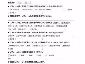 【お客様アンケート】ベランダ・テラス防水工事 枚方市 N様