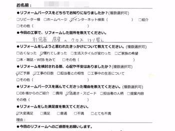 【お客様アンケート】クロスの貼り替え・スイッチカバー交換工事 堺市美原区 T社様