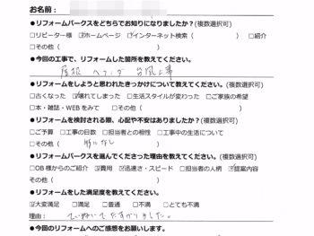 【お客様アンケート】台風被害復旧工事(屋根・ベランダ・カーポート) 堺市西区 M様