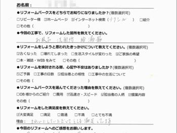 【お客様アンケート】浴室・洗面化粧台・給湯器リフォーム工事 貝塚市S様