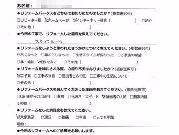 【お客様アンケート】パウダールーム改装工事 大阪市中央区 株式会社O様