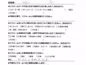 【お客様アンケート】外構工事 茨木市 N様