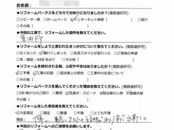 【お客様アンケート】室内ドア修理 堺市中区 M様