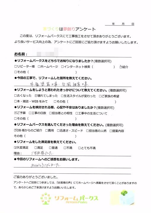 【お客様アンケート】外壁塗装工事・台風被害工事 阿倍野区 N様