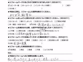 【お客様アンケート】リビング・和室の壁紙貼り替えリフォーム 貝塚市 S様