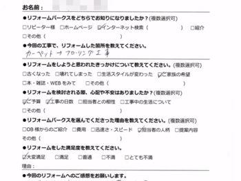 【お客様アンケート】カーペット→フローリングへ 堺市堺区 H様