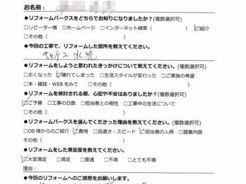 【お客様アンケート】キッチンの水栓交換 松原市 O様