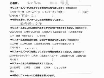 【お客様アンケート】給湯器の交換 中央区西心斎橋 bar Gato 様