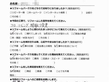 【お客様アンケート】マンションリノベーション工事 和泉市M様