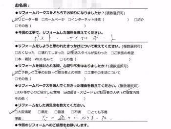 【お客様アンケート】ポスト・サイクルポート設置工事 羽曳野市 N様