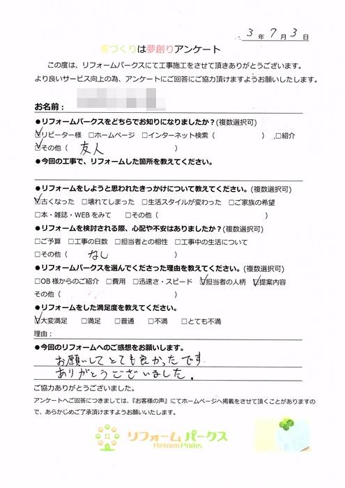【お客様アンケート】外壁塗装(塗替え)工事 堺市美原区 A様