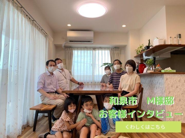 【リフォーム成功体験】和室が無くなり、リビングが広々してとっても生活がしやすくなりました。 和泉市M様邸